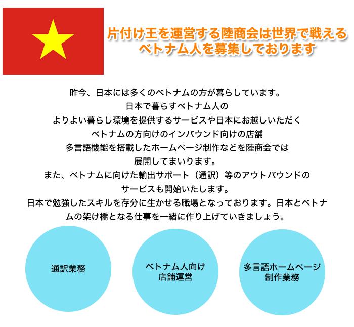 ベトナム人求人募集内容